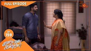 Kannana Kanne - Ep 159 | 12 May 2021 | Sun TV Serial | Tamil Serial