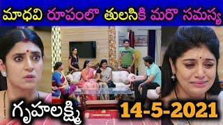 Gruhalakshmi Serial Today Episode 14 May | లాస్య తులసి మధ్య మాటల యుద్ధం చూడండి | Peacockmedia