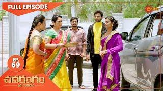 Chadarangam - Ep 69 | 12 May 2021 | Gemini TV Serial | Telugu Serial